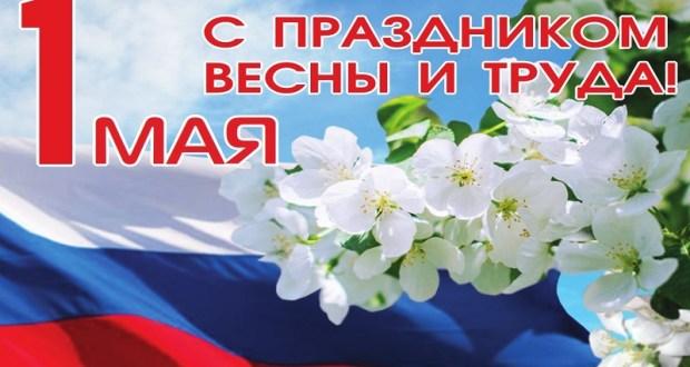 Севастопольцев поздравили с Праздником 1 Мая