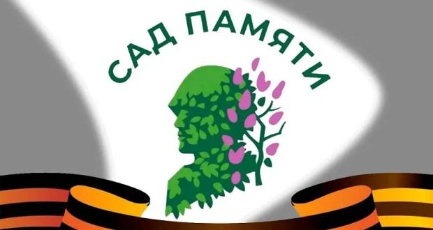 Не жарить шашлыки, а сажать деревья. Крым не остался в стороне от акции «Сад памяти»