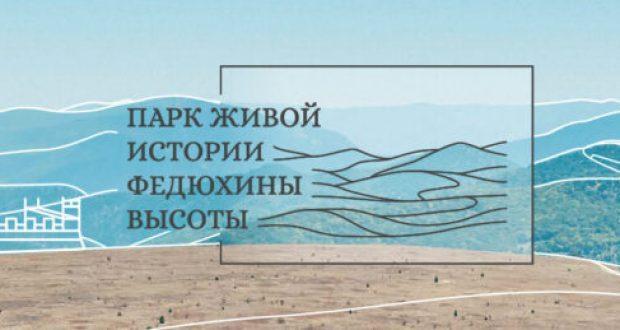 На Федюхиных высотах в начале июня - реконструкция боя за Севастополь 1855 года