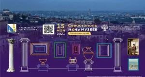 Как в Севастополе проходит «Ночь музеев»