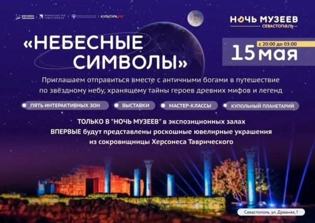 15 мая в Херсонесе Таврическом - Ночь музеев #НебесныеCимволы. Античный театр