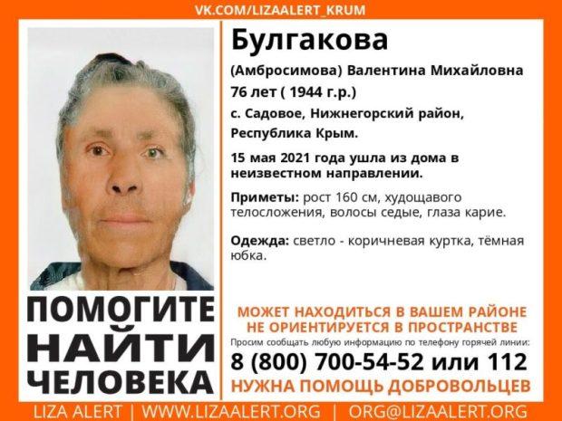 Внимание! В Крыму разыскивают пропавшую без вести Валентину Булгакову