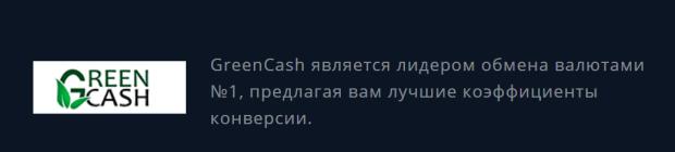 Онлайн-обменник GreenCash - конвертация практически любой валюты