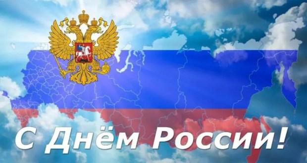 Севастопольское Общественное Движение «Доброволец» поздравляет с Днем России