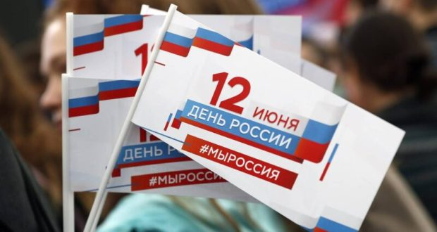 Как в Симферополе будет отмечать День России