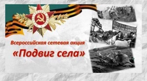 Ялтинцев приглашают присоединиться к акции «Подвиг села: Герои труда»