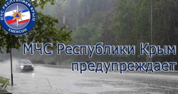 Внимание! В Крыму - ухудшение погоды. Ливни, шквал