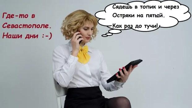 Буряк, закатка, мусорник, черноротый… Яндекс «вычислил» истинно крымские словечки
