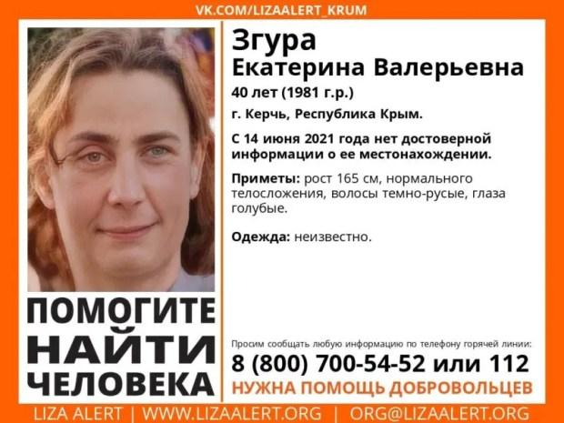 Помогите найти! В Керчи пропала Екатерина Згура, в Ялте - Валерий Веселов