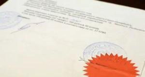 Порядок удостоверения подлинности подписи нотариуса и оттиска его печати при легализации документов, представляемых в органы иностранных государств, обновлён