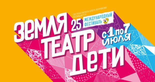 В Евпатории анонсируют юбилейный фестиваль «Земля. Театр. Дети»