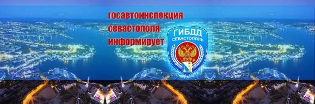 Госавтоинспекция Севастополя подводит «аварийные» итоги недели