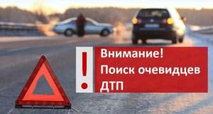 ГИБДД Севастополя разыскивает очевидцев ДТП, в котором водитель скрылся с места происшествия