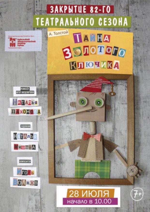 Крымский академический театр кукол закрывает 82-й театральный сезон