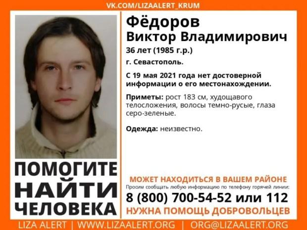 В Севастополе идут поиски Виктора Фёдорова