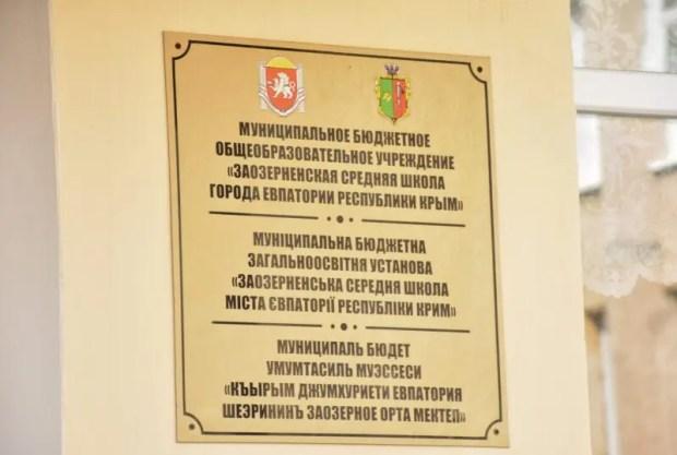 В Заозерненской школе (Евпатория) появится «Точка роста»