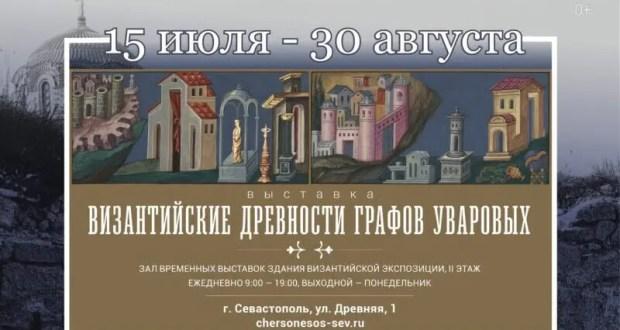 В Херсонесе анонсируют выставку «Византийские древности графов Уваровых»
