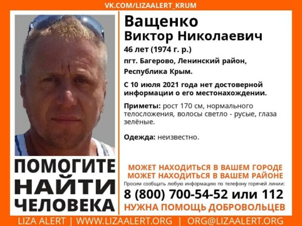 Внимание! В Крыму разыскивают мужчину - пропал Виктор Ващенко