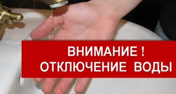 Аварии… «Вода Крыма» анонсирует масштабное отключение воды в Симферополе 13 августа