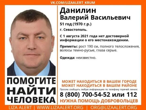 Помогите! В Севастополе разыскивают мужчину - без вести пропал Валерий Данилин