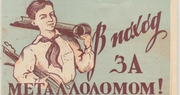 В Саках 40-летний дядя возомнил себя «пионером» и… отправился собирать «металлолом»