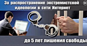 Крымчанин попался на распространении в Сети экстремистских материалов. Ответит по закону