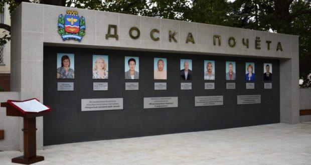 В Симферополе открыли обновленную городскую Доску почета-2021