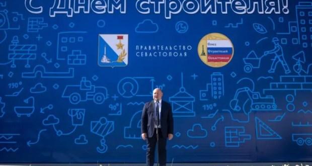 В Севастополе отмечают День строителя. Лучших в профессии уже наградили
