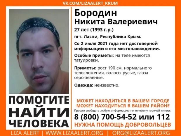Внимание! В Крыму разыскивают без вести пропавших...