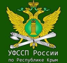 УФССП России в Крыму: электронные сервисы помогут узнать о ходе исполнительного производства