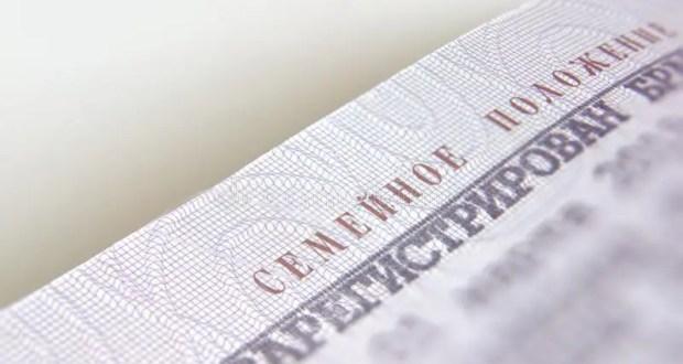 Эксперты: штампы в паспортах о семейном положении отменили - это увеличит риски покупателей недвижимости