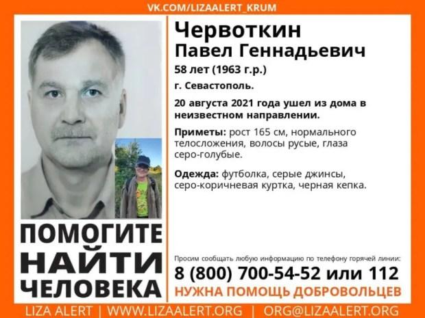 Помогите найти! В Симферополе пропал без вести Вячеслав Пугачёв, в Севастополе - Павле Червоткин