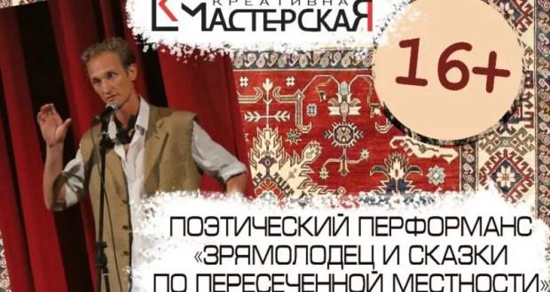 Севастопольский проект «Театральная улица» приглашает на поэтический перформанс и спектакль «С.Т.Е.Н.А.»
