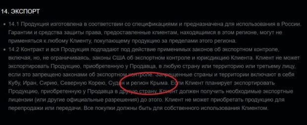 Блокировка «Xiaomi» в Крыму: шума больше, чем проблем, но ограничения в теории есть