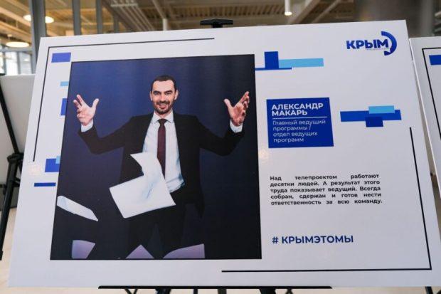 """В аэропорту """"Симферополь"""" презентовали фотовыставка «#КрымЭтоМы»"""