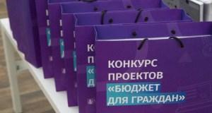 Крым взял призовое место на Всероссийском конкурсе «Бюджет для граждан»