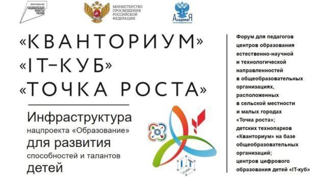 В Крыму пройдет форум для педагогов центров образования «Точка роста», «IT-куб» и технопарков «Кванториум»