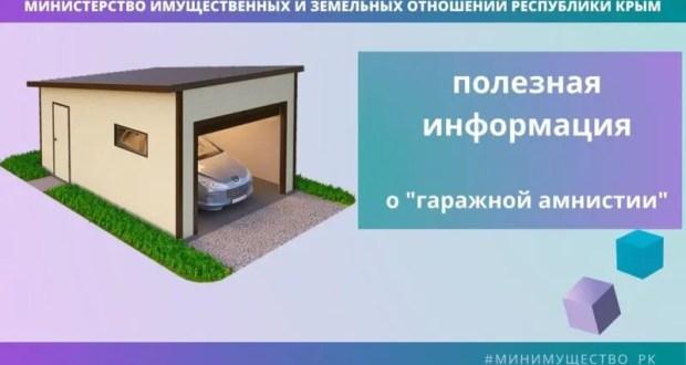 Воспользоваться «гаражной амнистией» в Крыму можно только с учетом региональных особенностей