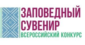 В Ялте - фестиваль «Заповедный сувенир»
