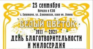 """25 сентября в Евпатории - благотворительная акция """"Белый цветок"""""""