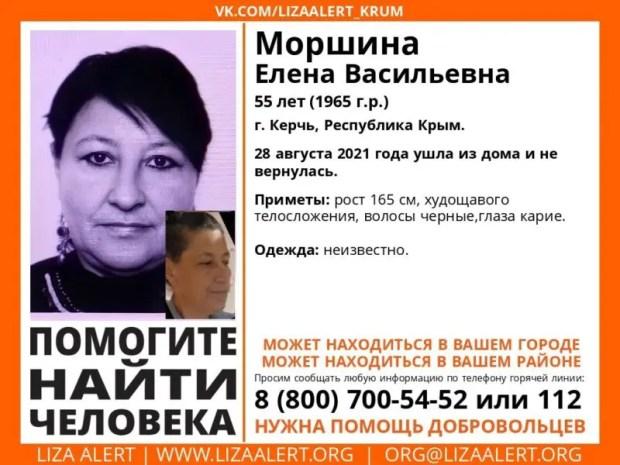В Керчи ушла из дома и не вернулась Елена Моршина. Помогите найти!