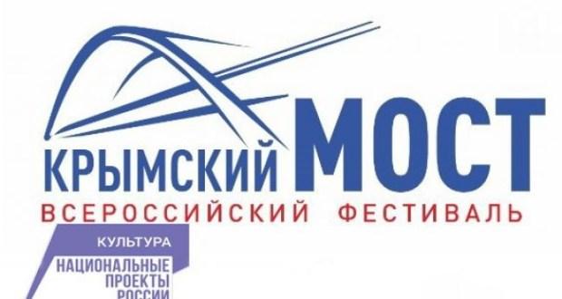 На следующей неделе Феодосия и Судак примут всероссийский фестиваль «Крымский мост»