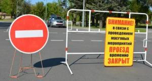 Внимание! В Симферополе временное перекрытие движения утром 3 сентября