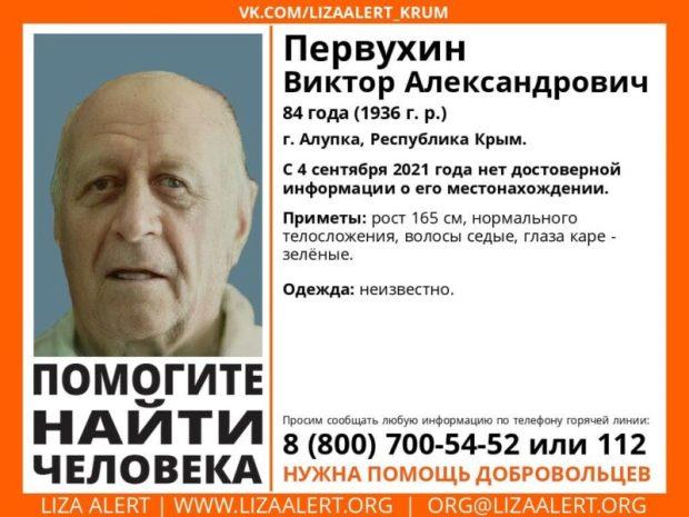 В Алупке разыскивают мужчину - пропал Виктор Первухин