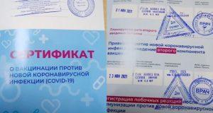 Полиция напоминает крымчанам об ответственности за подделку «ковидных» медицинских документов