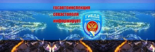 Госавтоинспекция Севастополя информирует о ДТП минувших семи дней