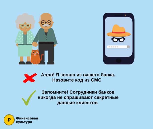 День пожилого человека_советы по защите от мошенников