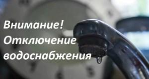 Часть улиц Симферополя на сутки останется без воды