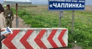 Закрывается украинский пункт пропуска «Чаплынка» на границе с Крымом