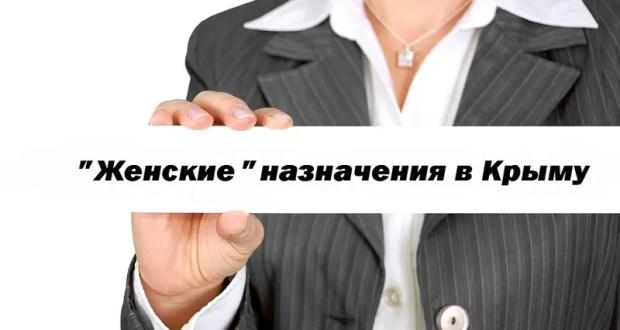 В правительстве Крыма – кадровые назначения: женщины возглавили минприроды и минздрав